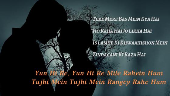 Yun Hi Re Song Lyrics david
