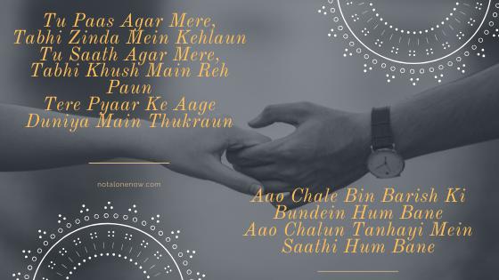 Aao Chalo Lyrics