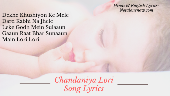 Lori song lyrics