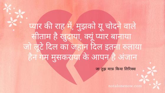 Ja tujhe maaf kiya lyrics in Hindi/Urdu
