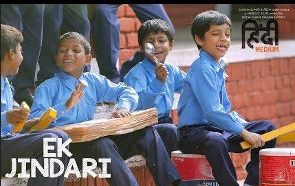 Ek Jindari Meri Lyrics