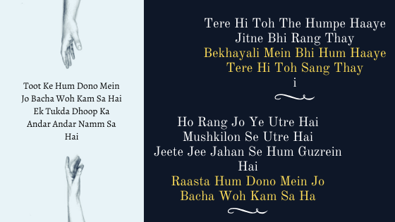 Ek Tudka Dhoop Lyrics