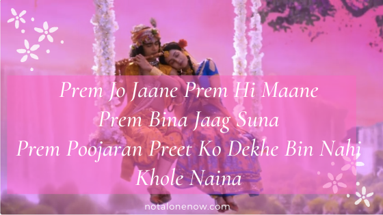 Prem Ki lagan Lyrics