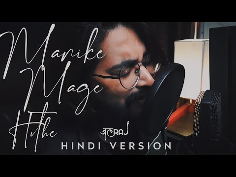 Manike Mage Hithe